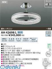 コイズミ照明 [AH42698L] LEDシーリング【送料無料】