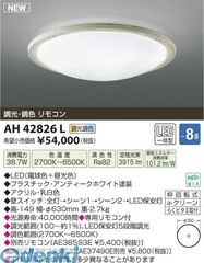 コイズミ照明 [AH42826L] LEDシーリング【送料無料】