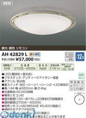コイズミ照明 [AH42829L] LEDシーリング【送料無料】