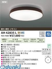 コイズミ照明 [AH42835L] LEDシーリング【送料無料】