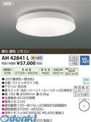 コイズミ照明 [AH42841L] LEDシーリング【送料無料】