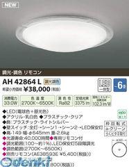 コイズミ照明 [AH42864L] LEDシーリング【送料無料】