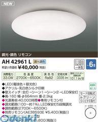 コイズミ照明 [AH42961L] LEDシーリング【送料無料】