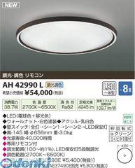 コイズミ照明 [AH42990L] LEDシーリング【送料無料】