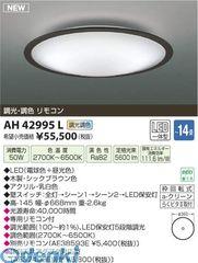 コイズミ照明 [AH42995L] LEDシーリング【送料無料】