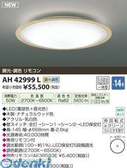 コイズミ照明 [AH42999L] LEDシーリング【送料無料】
