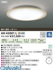 コイズミ照明 [AH43001L] LEDシーリング【送料無料】