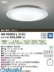 コイズミ照明 [AH43003L] LEDシーリング【送料無料】