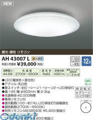 コイズミ照明 [AH43007L] LEDシーリング【送料無料】