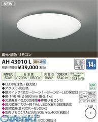 コイズミ照明 [AH43010L] LEDシーリング【送料無料】