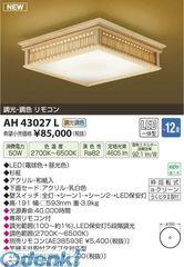 コイズミ照明 [AH43027L] LEDシーリング【送料無料】