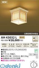 コイズミ照明 AH43032L LED直付器具【送料無料】