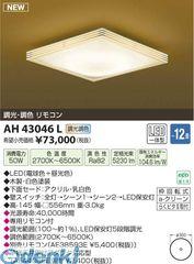 コイズミ照明 [AH43046L] LEDシーリング【送料無料】