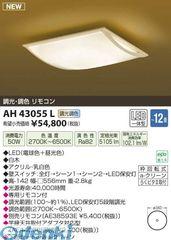 コイズミ照明 [AH43055L] LEDシーリング【送料無料】