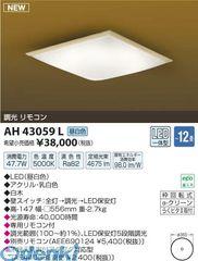 コイズミ照明 [AH43059L] LEDシーリング【送料無料】