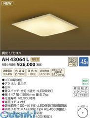 コイズミ照明 [AH43064L] LEDシーリング【送料無料】