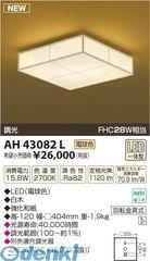 コイズミ照明 [AH43082L] LEDシーリング【送料無料】