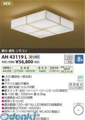 コイズミ照明 [AH43119L] LEDシーリング【送料無料】