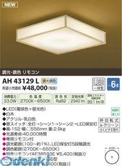 コイズミ照明 [AH43129L] LEDシーリング【送料無料】