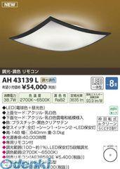 コイズミ照明 [AH43139L] LEDシーリング【送料無料】