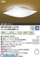 コイズミ照明 [AH43142L] LEDシーリング【送料無料】
