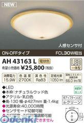 コイズミ照明 [AH43163L] LEDシーリング【送料無料】