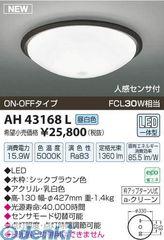 コイズミ照明 AH43168L LEDシーリング【送料無料】