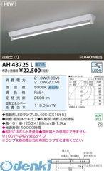 コイズミ照明 [AH43725L] LED直付器具【送料無料】