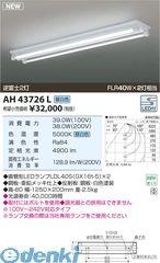 コイズミ照明 AH43726L LED直付器具【送料無料】