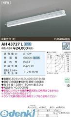 コイズミ照明 AH43727L LED直付器具【送料無料】