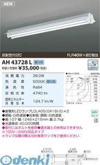 コイズミ照明 AH43728L LED直付器具【送料無料】