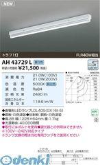 コイズミ照明 AH43729L LED直付器具【送料無料】