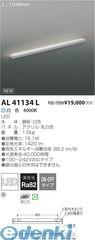 コイズミ照明 [AL41134L] LED間接照明器具