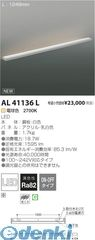 コイズミ照明 [AL41136L] LED間接照明器具【送料無料】
