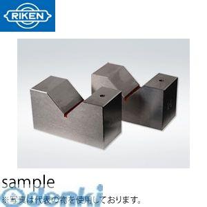 理研計測器 RSV-50 硬鋼製Vブロック RSV50【送料無料】