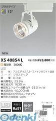 コイズミ照明 XS40854L LEDスポットライト【送料無料】