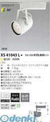 コイズミ照明 [XS41045L] LEDスポットライト【送料無料】