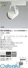 コイズミ照明 XS41046L LEDスポットライト【送料無料】