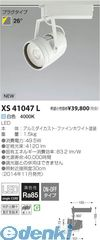 コイズミ照明 [XS41047L] LEDスポットライト【送料無料】