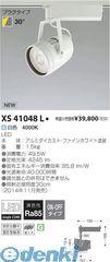 コイズミ照明 XS41048L LEDスポットライト【送料無料】