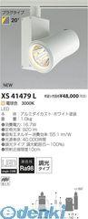 コイズミ照明 XS41479L LEDスポットライト【送料無料】
