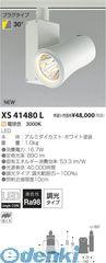 コイズミ照明 [XS41480L] LEDスポットライト【送料無料】