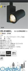 コイズミ照明 [XS41489L] LEDスポットライト【送料無料】
