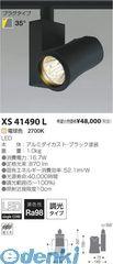 コイズミ照明 [XS41490L] LEDスポットライト【送料無料】