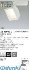コイズミ照明 [XS43910L] LEDスポットライト【送料無料】