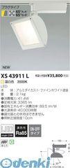 コイズミ照明 [XS43911L] LEDスポットライト【送料無料】