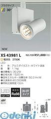 コイズミ照明 [XS43981L] LEDスポットライト【送料無料】