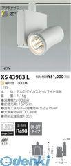 コイズミ照明 [XS43983L] LEDスポットライト【送料無料】