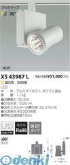 コイズミ照明 [XS43987L] LEDスポットライト【送料無料】