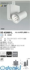 コイズミ照明 [XS43989L] LEDスポットライト【送料無料】